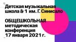 Методическая конференция в Детской музыкальной школе № 1 им. Г. Синисал