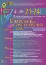 Пресс-релиз VII Международного конкурса исполнителей на народных инструментах «Очарованье струн певучих…»