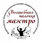 «ВОЛШЕБНАЯ ПАЛОЧКА МАЭСТРО» - 2020 год